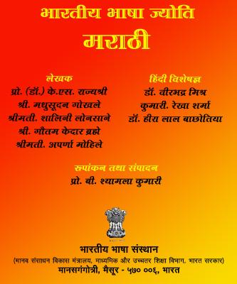Bharatiya Bhasha Jyoti- Marathi